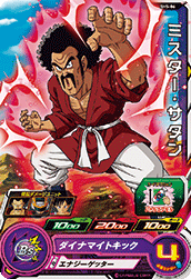 SUPER DRAGON BALL HEROES SH5-06 Mister Satan