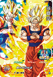 SUPER DRAGON BALL HEROES SH5-14