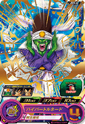 SUPER DRAGON BALL HEROES SH5-20