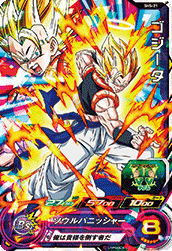 SUPER DRAGON BALL HEROES SH5-21
