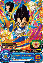 SUPER DRAGON BALL HEROES SH5-26