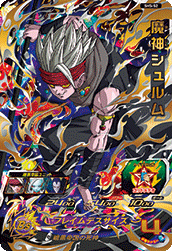 SUPER DRAGON BALL HEROES SH5-52 Majin Shroom