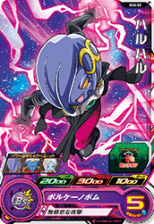SUPER DRAGON BALL HEROES SH5-53 Haru Haru
