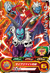 SUPER DRAGON BALL HEROES SH5-55 Saiakkuman