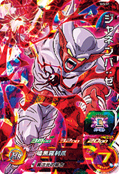 SUPER DRAGON BALL HEROES SH5-57 Janemba : Xeno