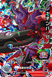 SUPER DRAGON BALL HEROES SH5-SEC2 Janemba : Xeno