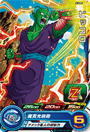 SUPER DRAGON BALL HEROES SH6-05 Piccolo