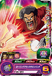 SUPER DRAGON BALL HEROES SH6-06 Mister Satan
