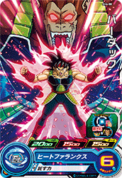 SUPER DRAGON BALL HEROES SH6-08 Bardock
