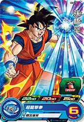 SUPER DRAGON BALL HEROES SH6-14 Son Goku