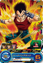 SUPER DRAGON BALL HEROES SH6-50