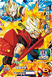 SUPER DRAGON BALL HEROES SH6-52