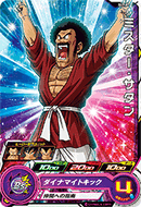 SUPER DRAGON BALL HEROES SH7-07