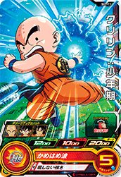 SUPER DRAGON BALL HEROES SH7-11