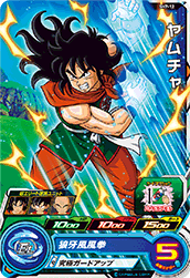 SUPER DRAGON BALL HEROES SH7-12