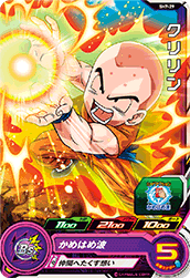 SUPER DRAGON BALL HEROES SH7-29