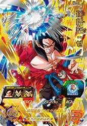SUPER DRAGON BALL HEROES SH7-47