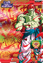 SUPER DRAGON BALL HEROES SH7-BCP11