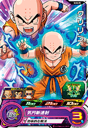 SUPER DRAGON BALL HEROES SH8-25