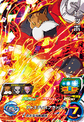 SUPER DRAGON BALL HEROES SH8-40
