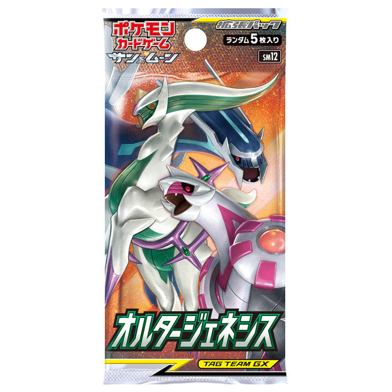 [SM12] Pokémon SUN & MOON expansion pack Alter Genesis booster