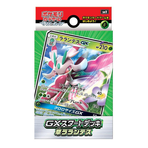 Pokémon card game Sun & Moon SMH 「GX Starter Deck kusa rarantesu」