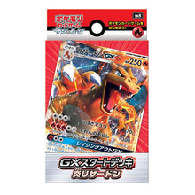Pokémon card game Sun & Moon SMH 「GX Starter Deck honou rizādo」