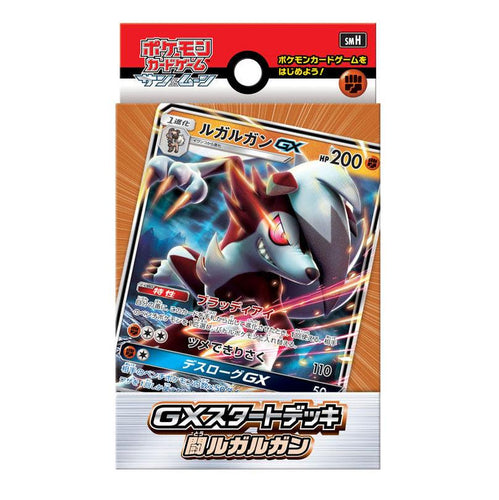 Pokémon card game Sun & Moon SMH 「GX Starter Deck tou Rugarugan」