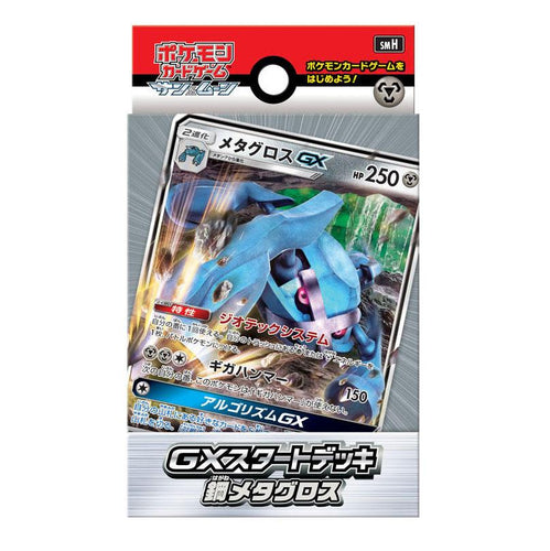 Pokémon card game Sun & Moon SMH 「GX Starter Deck hagane metagurosu」