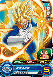 SUPER DRAGON BALL HEROES UM1-01 Son Goku