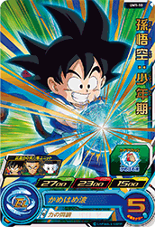 SUPER DRAGON BALL HEROES UM1-10 Son Goku : Shounenki