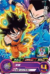 SUPER DRAGON BALL HEROES UM1-15 Son Goten