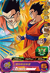 SUPER DRAGON BALL HEROES UM1-18 Son Gohan : Seinenki