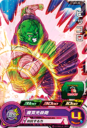 SUPER DRAGON BALL HEROES UM1-20 Piccolo