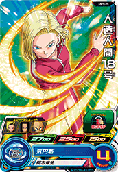 SUPER DRAGON BALL HEROES UM1-25 Android 18