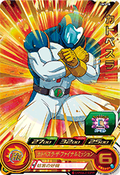 SUPER DRAGON BALL HEROES UM1-28 Catopesra