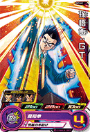 SUPER DRAGON BALL HEROES UM1-42 Son Gohan : GT