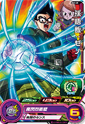 SUPER DRAGON BALL HEROES UM1-48 Son Gohan : Xeno