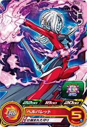 SUPER DRAGON BALL HEROES UM1-53 Towa