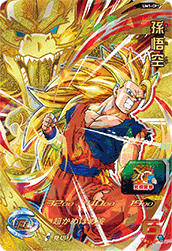 SUPER DRAGON BALL HEROES UM1-CP1 Son Goku
