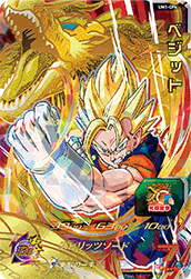 SUPER DRAGON BALL HEROES UM1-CP6 Vegetto
