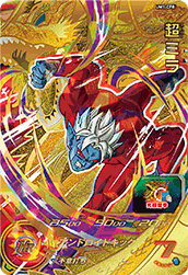 SUPER DRAGON BALL HEROES UM1-CP8 Super Mira
