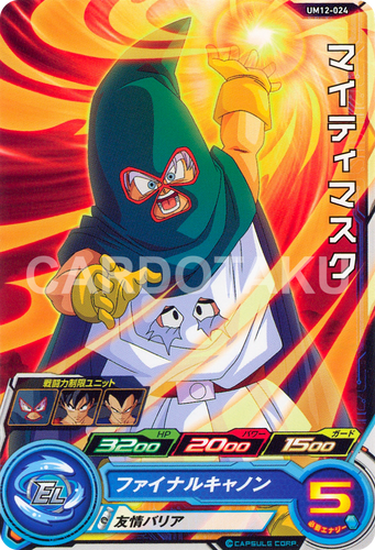 SUPER DRAGON BALL HEROES UM12-024 Common card Mighty Mask