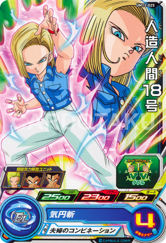 SUPER DRAGON BALL HEROES UM12-025 Common card Android 18, C18