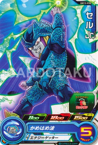 SUPER DRAGON BALL HEROES UM12-030 Common card Cell Jr.