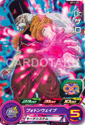 SUPER DRAGON BALL HEROES UM12-032 Common card Dr. Gero