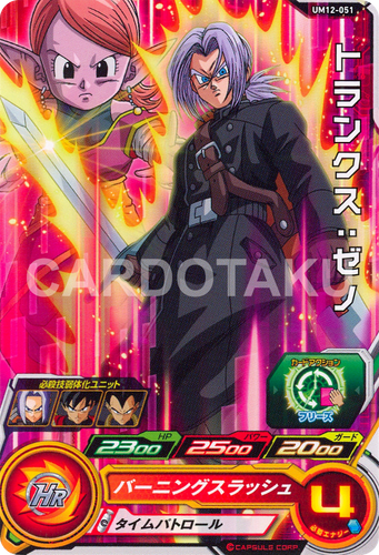 SUPER DRAGON BALL HEROES UM12-051 Common card Trunks : Xeno