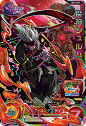 SUPER DRAGON BALL HEROES UM12-DCP5 Demon Hand of the Dark Empire Campaign card Majin Shroom