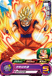 SUPER DRAGON BALL HEROES UM2-001