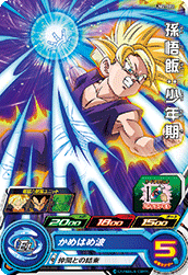 SUPER DRAGON BALL HEROES UM2-002